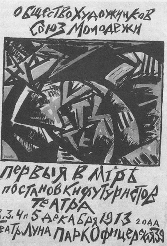 Ольга Розанова. Афиша к спектаклям футуристов в Луна-парке