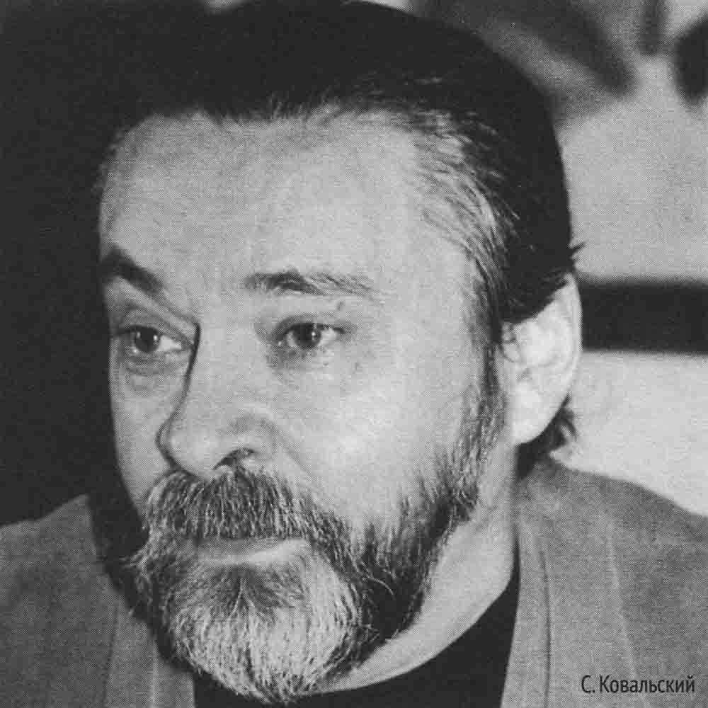 Художник нонконформист Сергей Ковальский