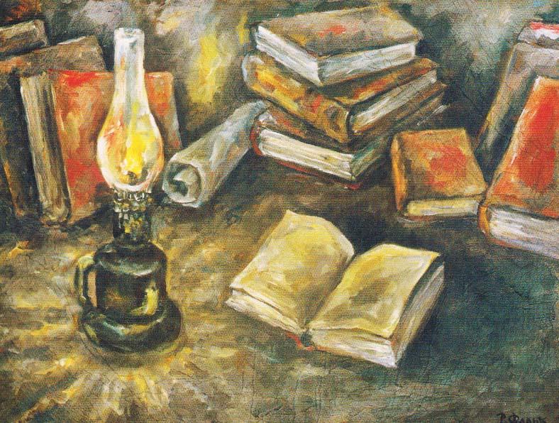 Фальк. Книги и лампа